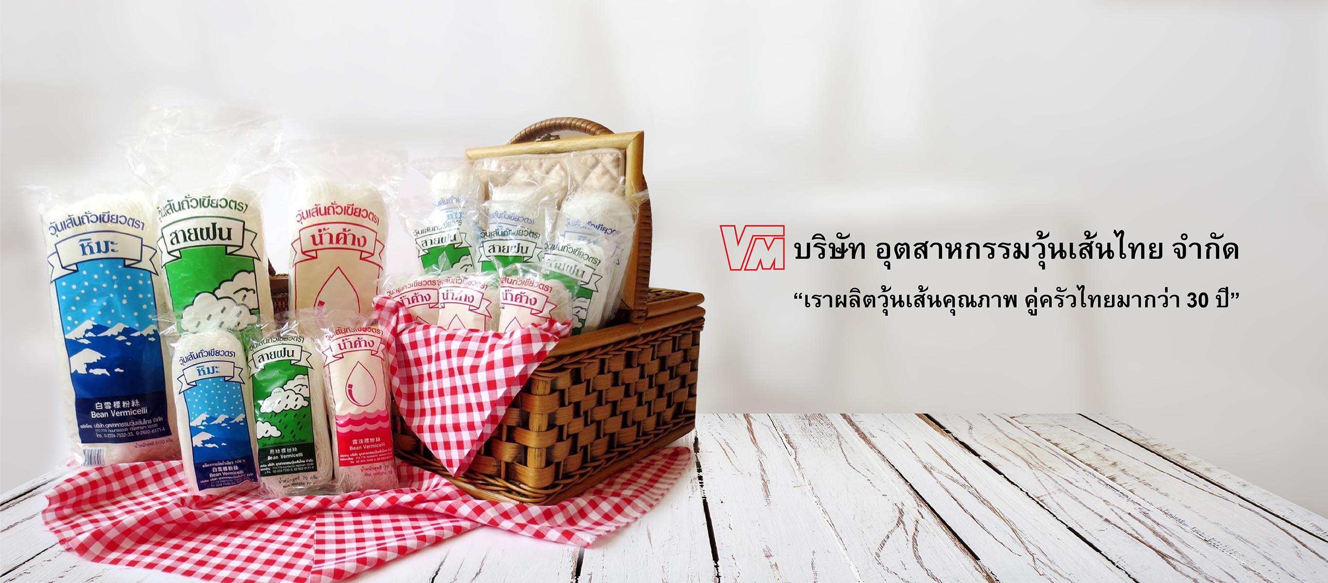 อุตสาหกรรมวุ้นเส้นไทย